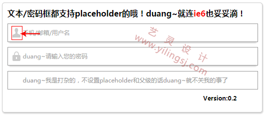 [jquery插件]jquery.yilingsj-placeholder0.2.js
